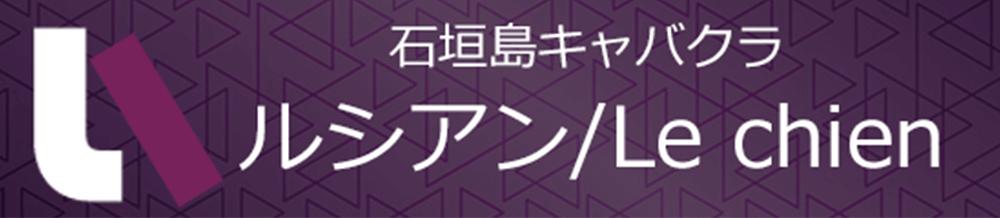 ishigaki-lechien3