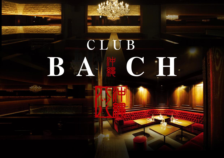 CLUB BACH クラブ バッハ