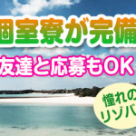 宮古島Club Marinka -マリンカ-