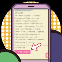 ⑤「バイト情報を検索する」ボタンをクリック
