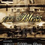 Club Bless