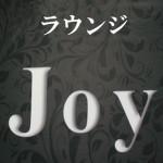 ラウンジ JOY看板(看板・ロゴ)