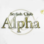 Alpha (アルファ―)看板(看板・ロゴ)