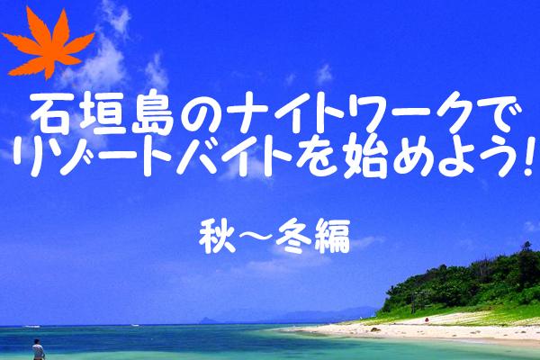 石垣島スライド1