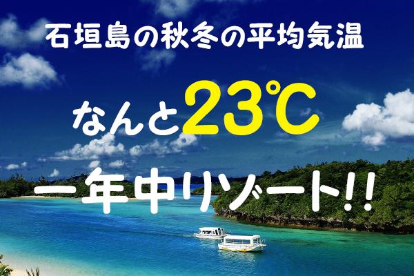 石垣島スライド2