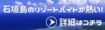 石垣島リゾートバイト