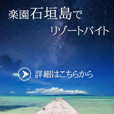 石垣島リゾートバイト特集