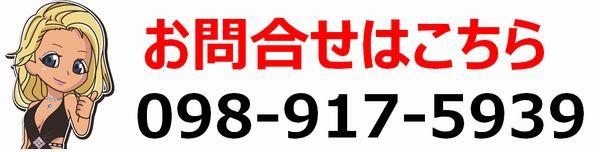 098-917-5939