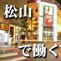 松山で働く