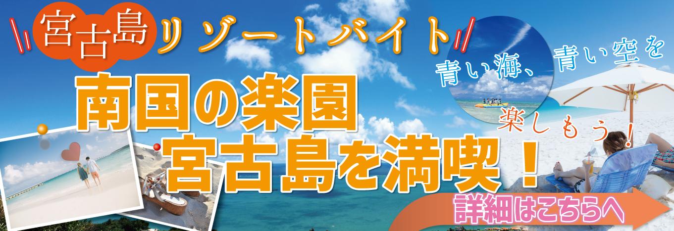 宮古島リゾートバイト特集