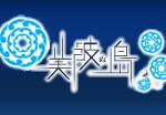 美波ぬ島ロゴ(看板・ロゴ)