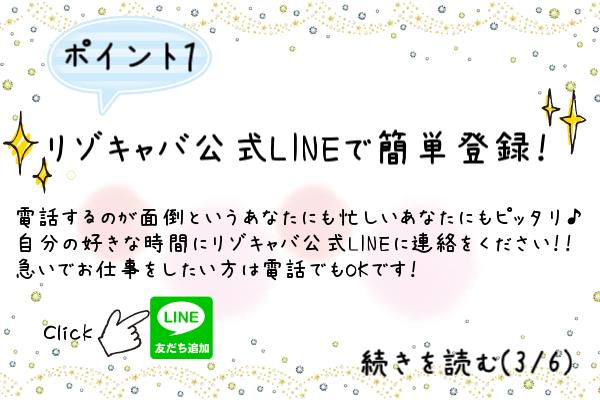 公式LINEで簡単登録