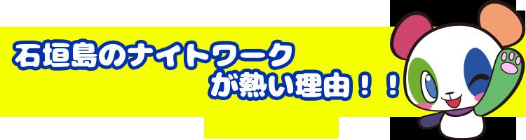 石垣島のナイトワーク