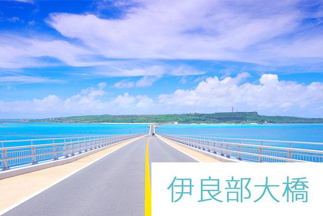 irabu-oohashi