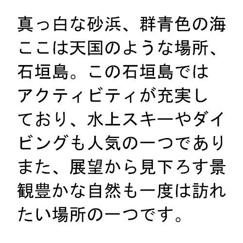 ishigaki-top1-1